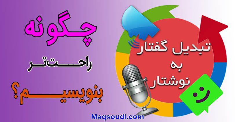 معرفی وبسایت تبدیل گفتار به نوشتار