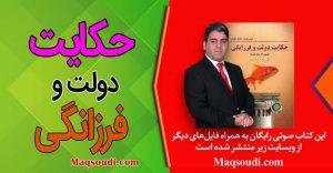 خلاصه و فایل صوتی کتاب دولت و فرزانگی