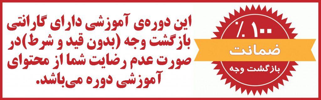 ضمانت بازگشت وجه محسن مقصودی