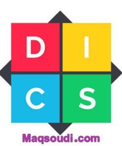 آزمون دیسک حرفهای