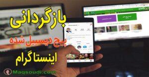 بازگردانی پیج دیسیبل شده اینستاگرام محسن مقصودی