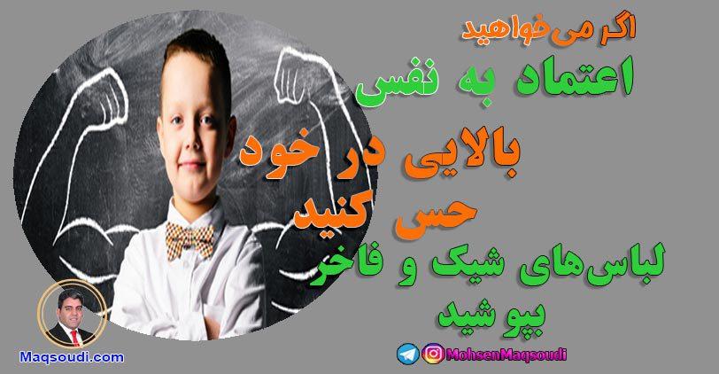 ارتباط مسقتیم لباس پوشیدن با افزایش اعتماد به نفس محسن مقصودی maqsoudi.com