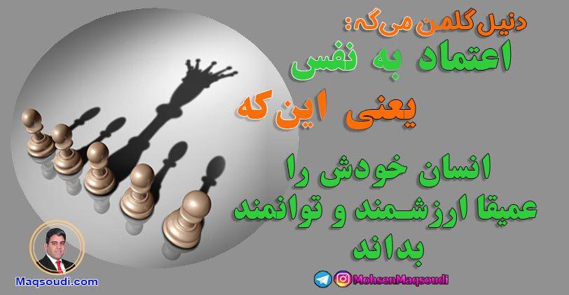 دنیل گلمن اعتماد به نفس یعنی اینکه انسان خودش را عمیقاً ارزشمند و توانمند بداند محسن مقصودی maqsoudi.com