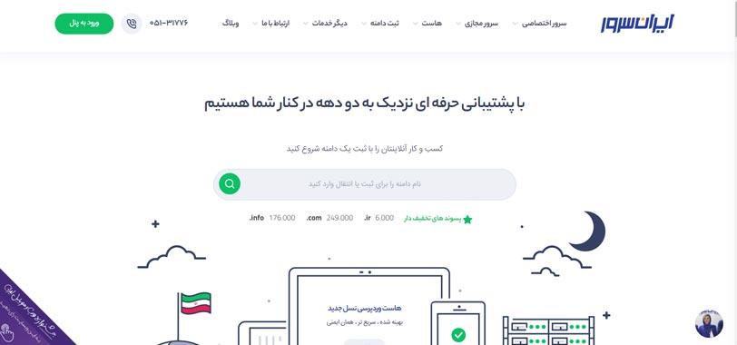 اگر به دنبال خرید هاست هستید ایران سرور را به شما پیشنهاد می کنیم