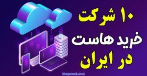 معرفی 10 شرکت خرید هاست در ایران